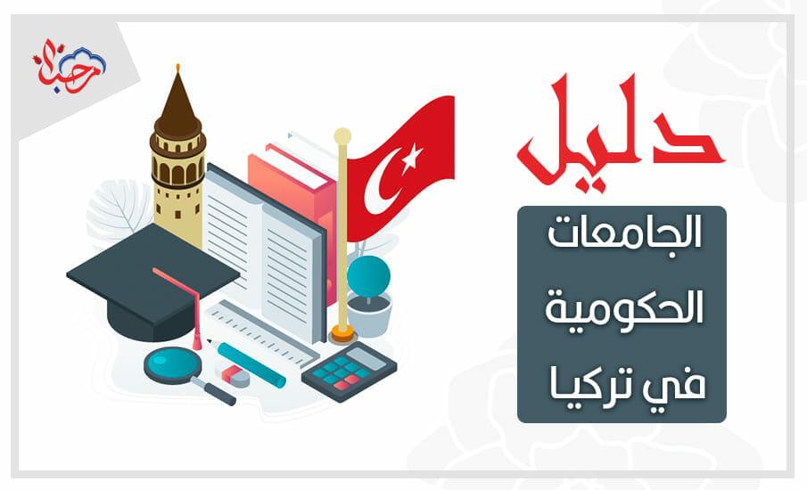 دليل الجامعات الحكومية في تركيا