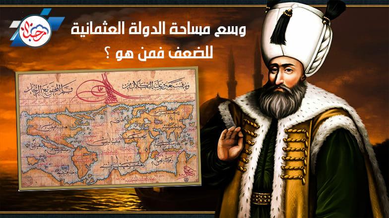 وسع مساحة الدولة العثمانية للضعف فمن هو؟