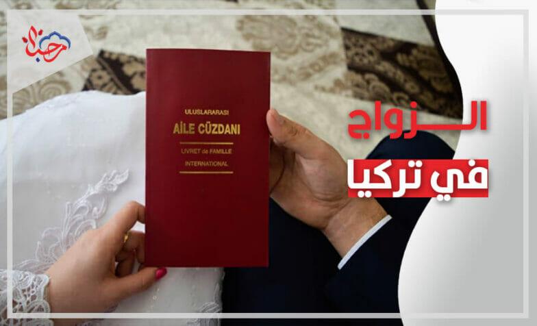 دليل الراغبين بالزواج في تركيا