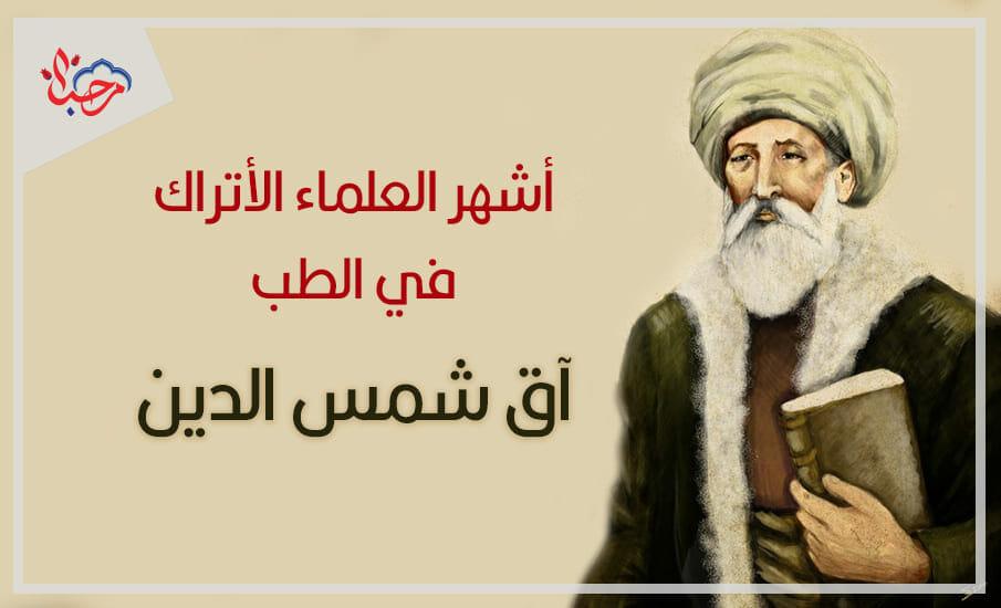 شمس الدين - أشهر العلماء المسلمين الأتراك الذين رسموا العقلية الإسلامية التركية