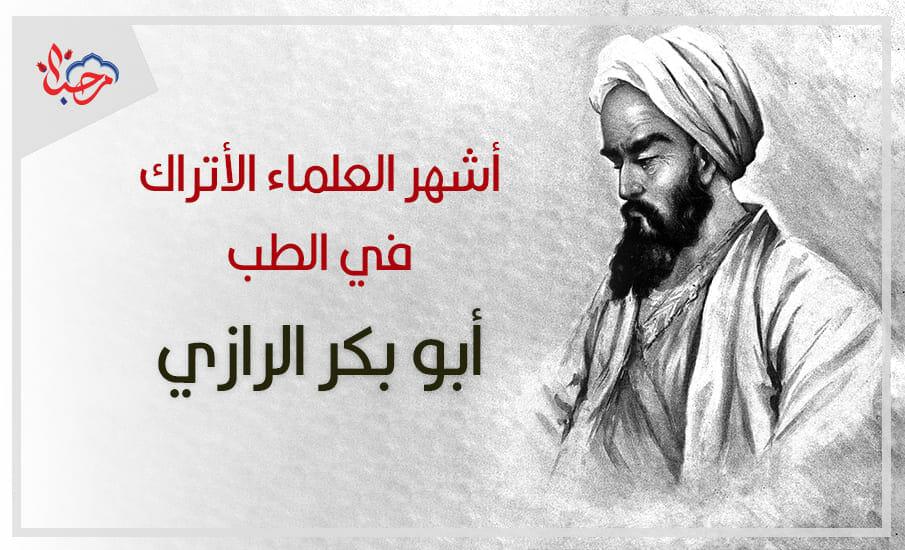 بكر الرازي - أشهر العلماء المسلمين الأتراك الذين رسموا العقلية الإسلامية التركية