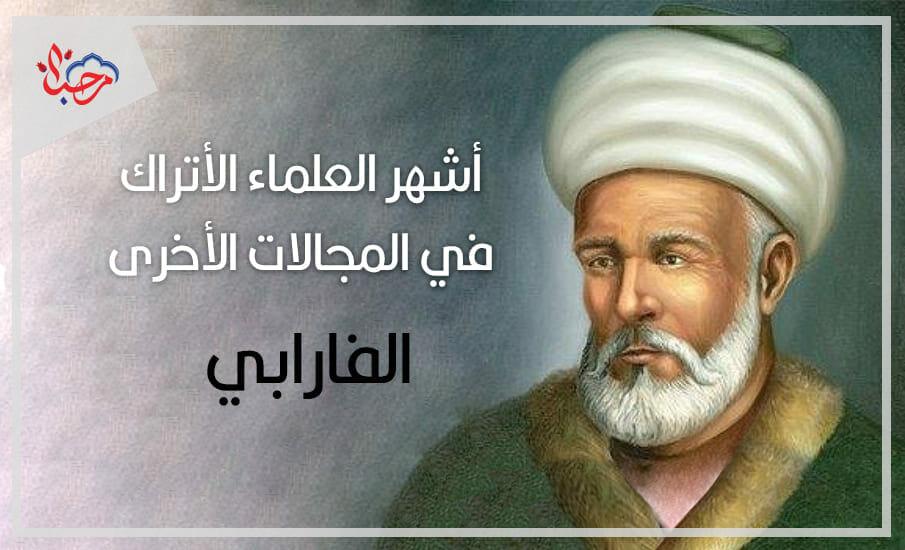 نصر محمد الفارابي - أشهر العلماء المسلمين الأتراك الذين رسموا العقلية الإسلامية التركية