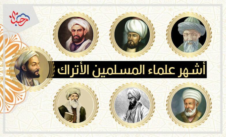 أشهر العلماء المسلمين الأتراك الذين رسموا العقلية الإسلامية التركية