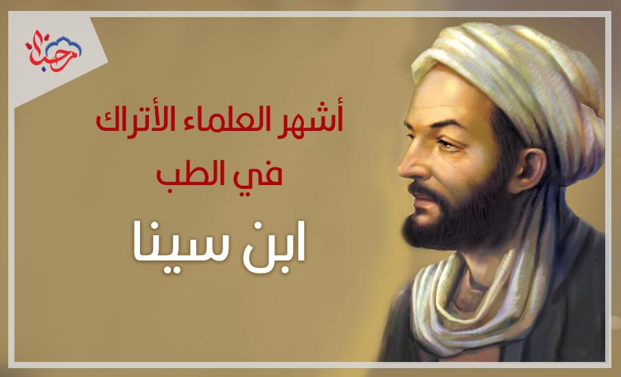 سينا - أشهر العلماء المسلمين الأتراك الذين رسموا العقلية الإسلامية التركية