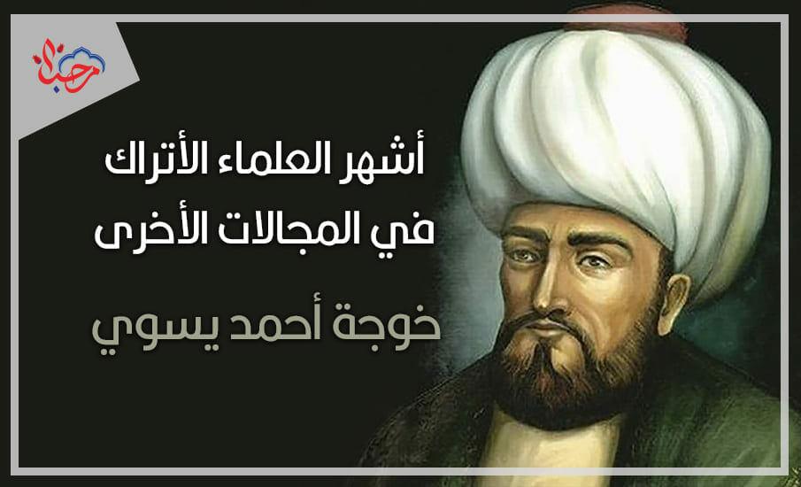 أحمد يسوي - أشهر العلماء المسلمين الأتراك الذين رسموا العقلية الإسلامية التركية