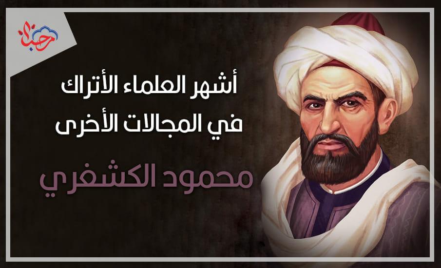 الكشغري - أشهر العلماء المسلمين الأتراك الذين رسموا العقلية الإسلامية التركية