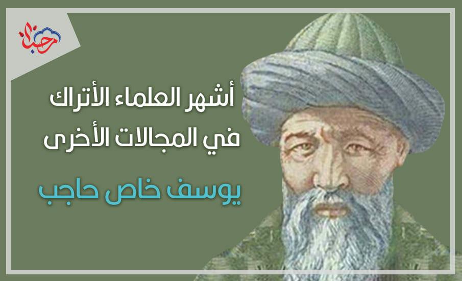 خاص حاجب - أشهر العلماء المسلمين الأتراك الذين رسموا العقلية الإسلامية التركية