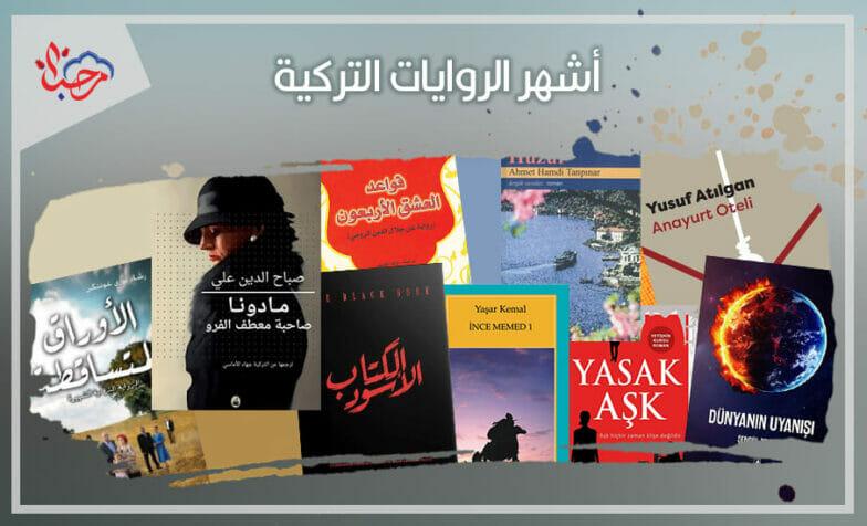 أشهر 5 روايات تركية مترجمة للعربية ينبغي عليك قراءتها