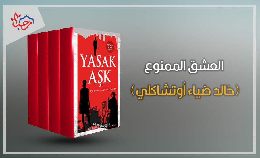 الممنوع خالد ضياء أوتشاكلي - أشهر 5 روايات تركية مترجمة للعربية ينبغي عليك قراءتها