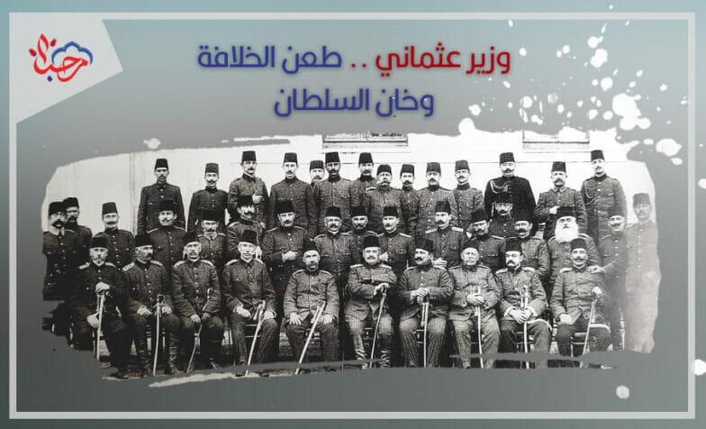 باشا الباشوات الذين خانوا السلطان عبد الحميد
