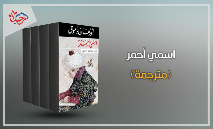 اسمي أحمر - أشهر 5 روايات تركية مترجمة للعربية ينبغي عليك قراءتها