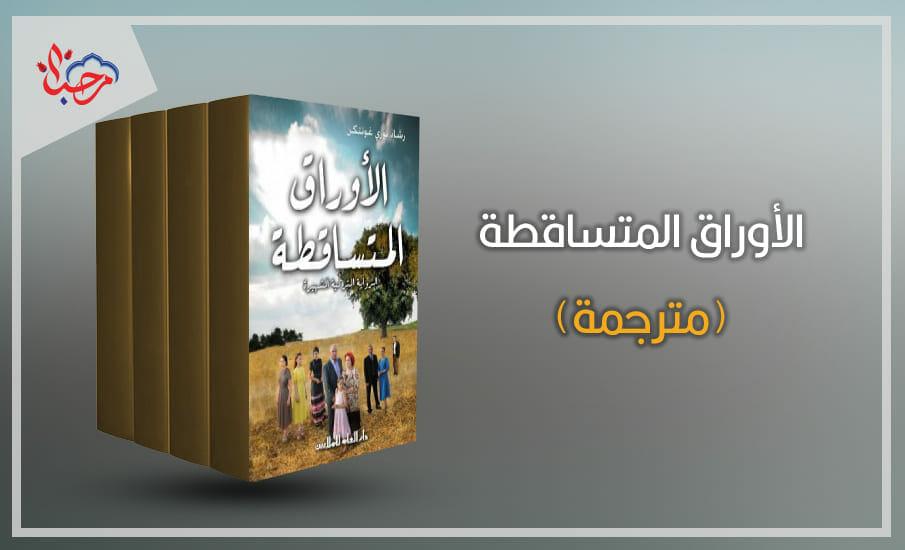 الأوراق المتساقطة - أشهر 5 روايات تركية مترجمة للعربية ينبغي عليك قراءتها