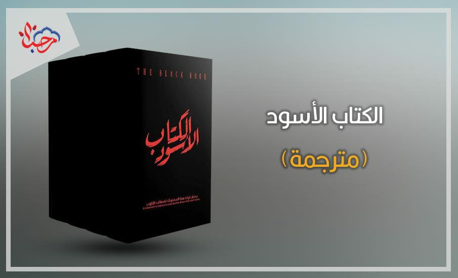 الكتاب الأسود - أشهر 5 روايات تركية مترجمة للعربية ينبغي عليك قراءتها