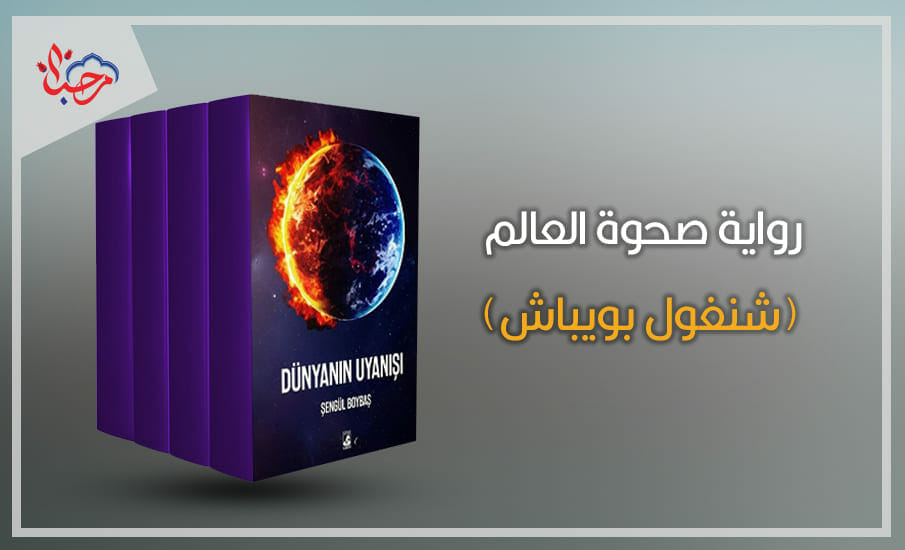 صحوة العالم التركية Dunyanin uyanisi شنغول بويباش - أشهر 5 روايات تركية مترجمة للعربية ينبغي عليك قراءتها