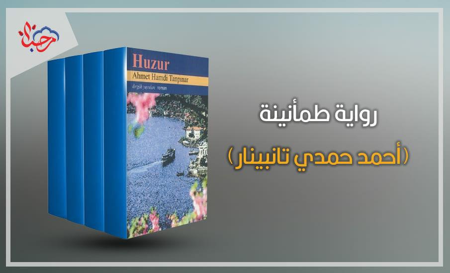 طمأنينة أحمد حمدي تانبينار - أشهر 5 روايات تركية مترجمة للعربية ينبغي عليك قراءتها