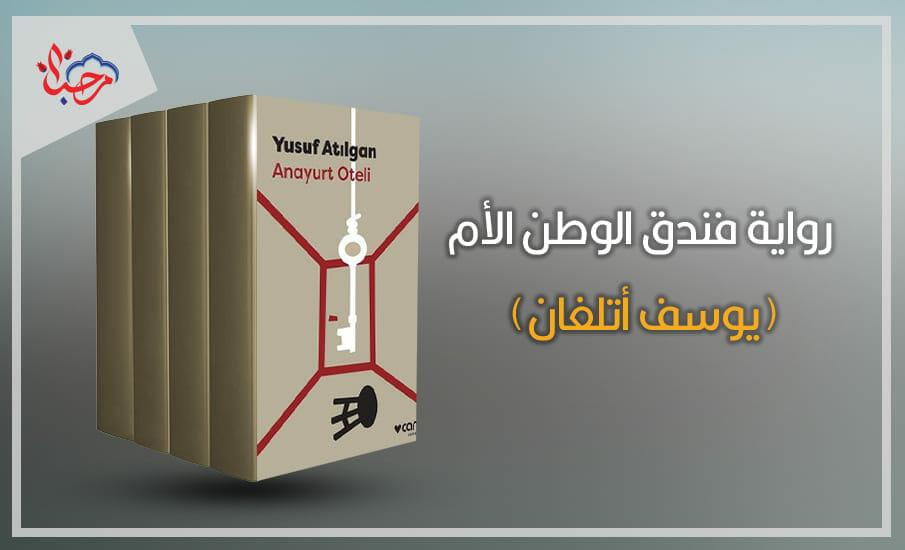 فندق الوطن الأم Anayurt Oteli يوسف أتلغان - أشهر 5 روايات تركية مترجمة للعربية ينبغي عليك قراءتها