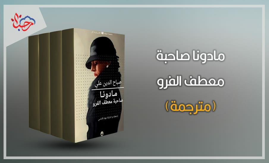 مادونا صاحبة معطف الفرو - أشهر 5 روايات تركية مترجمة للعربية ينبغي عليك قراءتها