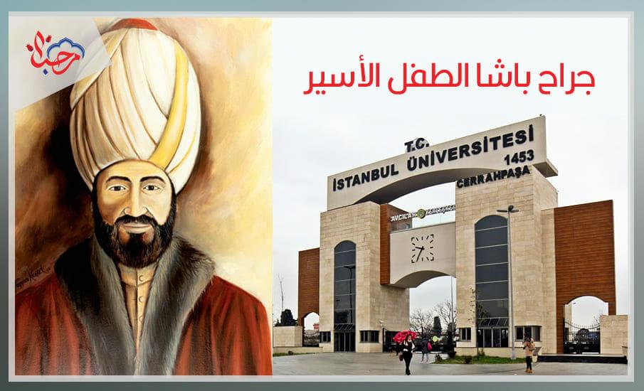 جراح باشا الطفل الأسير الذي تصدر اسمه أبرز جامعات تركيا