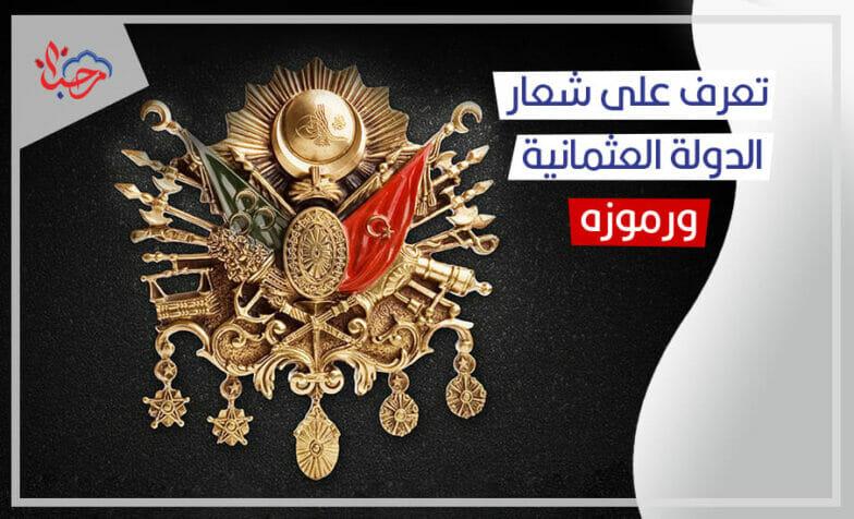 تعرف على شعار الدولة العثمانية والرموز التي يحتويها