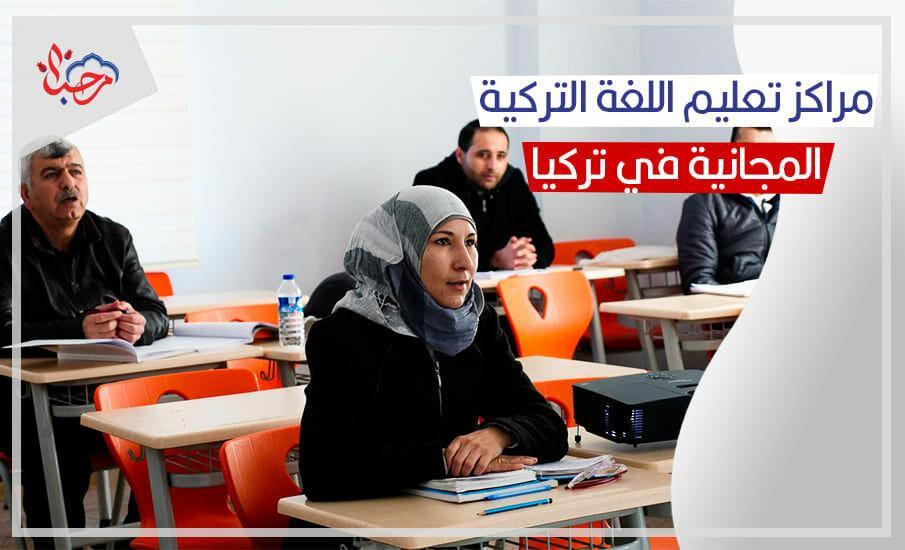 مراكز تعليم اللغة التركية المجانية في تركيا