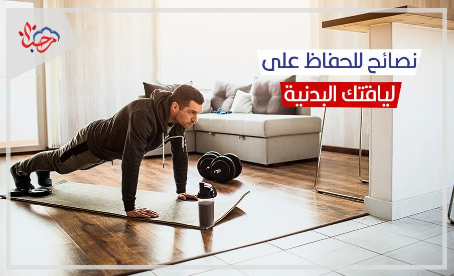 4 نصائح للحفاظ على اللياقة البدنية في بيتك