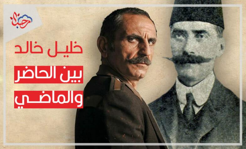 """خليل خالد بين كتب التاريخ و""""مماتي"""" في مسلسل عبد الحميد الثاني"""