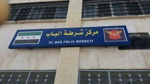 """هدية ومفاجأة من الدرك التركي إلى شرطة """"الباب"""" السورية.. ما هي؟"""