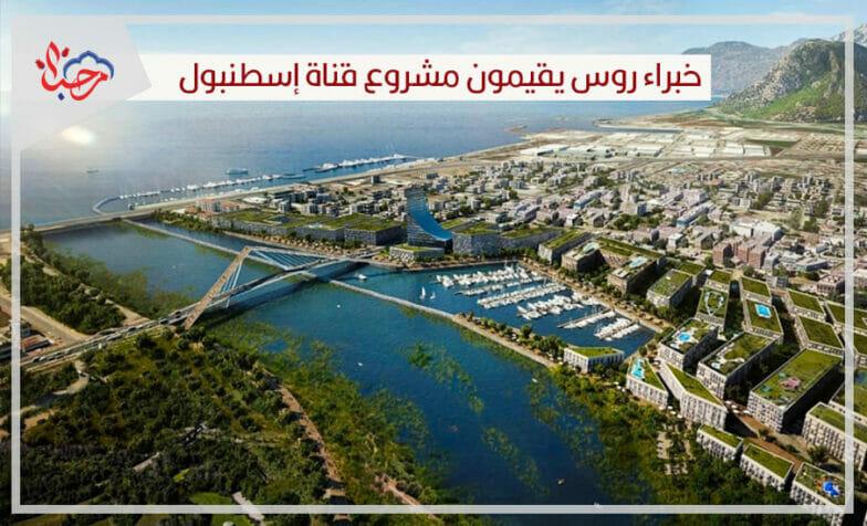 خبراء روس يقيمون مشروع قناة إسطنبول : سيزيد حجم التجارة