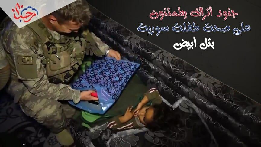 { فديو } جنود أتراك يطمئنون على صحة طفلة سورية بتل أبيض