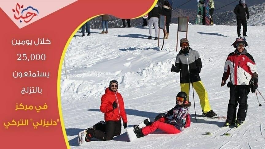 """خلال يومين.. 25 ألفا يستمتعون بالتزلج في مركز """"دنيزلي"""" التركي"""