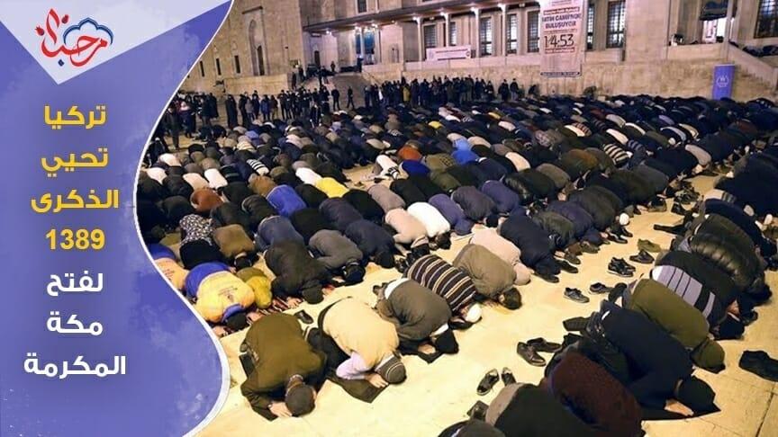 23421 - تركيا تحيي الذكرى 1389 لفتح مكة المكرمة
