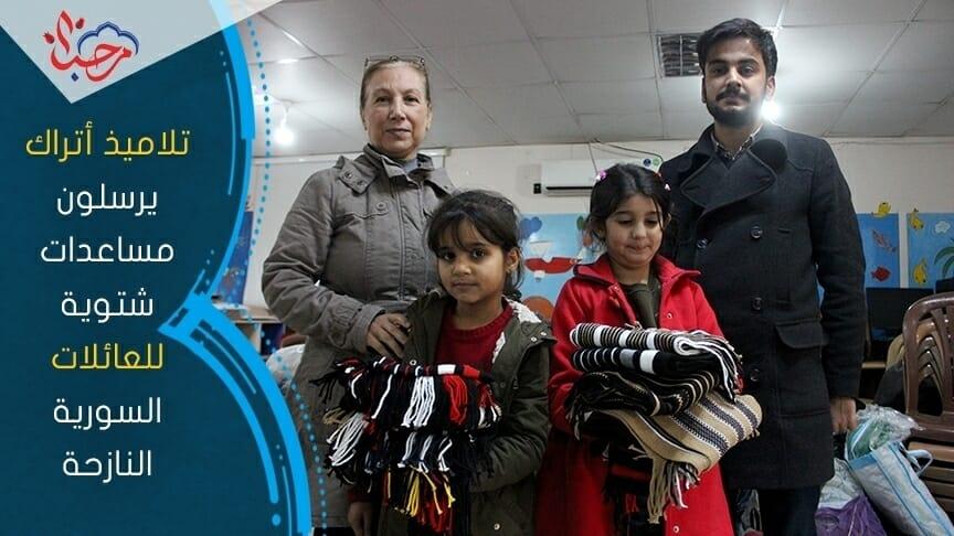 تلاميذ أتراك يرسلون مساعدات شتوية للعائلات السورية النازحة
