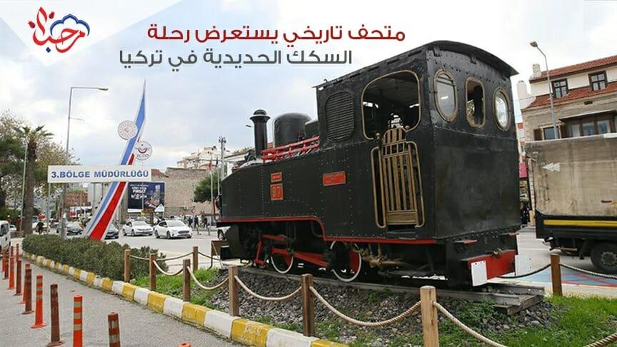 إزمير.. متحف تاريخي يستعرض رحلة السكك الحديدية في تركيا