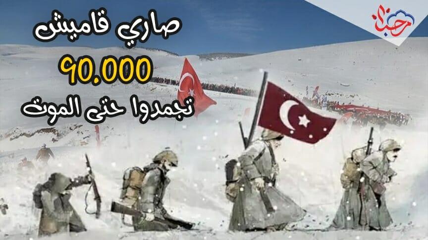 """4332 - {فديو} سيرا على الثلوج.. الأتراك يحيون ذكرى شهداء """"صاري قاميش"""""""