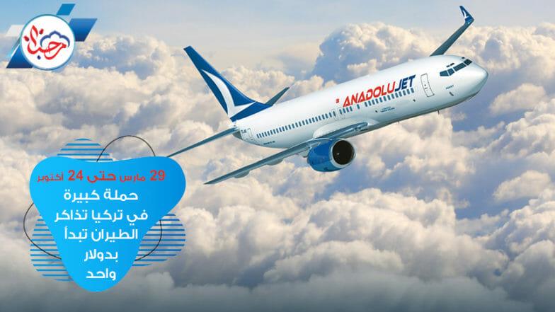 29 مارس حتى 24 أكتوبر حملة كبيرة في تركيا .. تذاكر الطيران تبدأ بدولار واحد