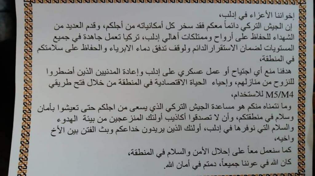 12e5dbd0 64b5 4628 bb5b bc1f93ba1831 - رسالة مهمة من الجيش التركي الى سكان ادلب السورية