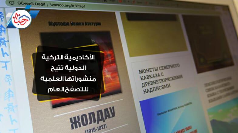 الأكاديمية التركية الدولية تتيح منشوراتها العلمية للتصفح العام