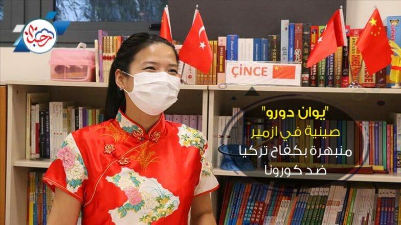 """""""يوان دورو"""".. صينية في ازمير منبهرة بكفاح تركيا ضد كورونا"""