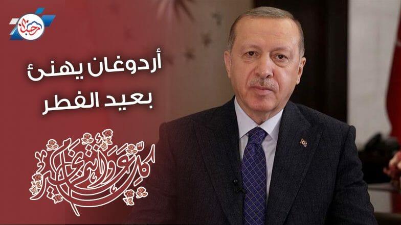 {فديو} أردوغان يهنئ بعيد الفطر ويبشّر بمزيد من التقدم لتركيا