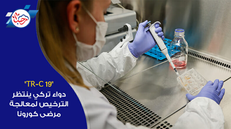 """TR-C 19"" دواء تركي ينتظر الترخيص لمعالجة مرضى كورونا"