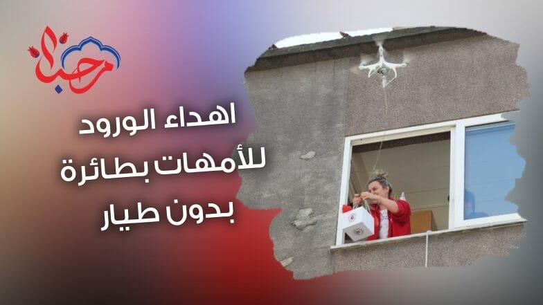 {فديو} في تركيا .. اهداء الورود للأمهات بطائرة مسيرة