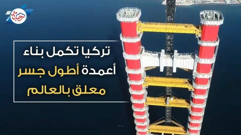 {فديو}تركيا تكمل بناء أعمدة أطول جسر معلق