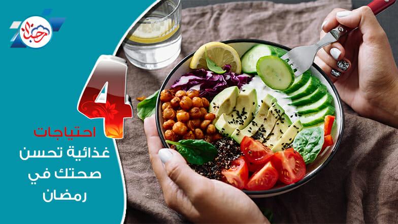 4 احتياجات غذائية تحسن صحتك في رمضان