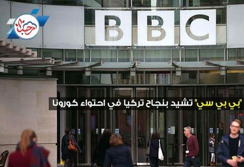 """""""بي بي سي"""" تشيد بنجاح تركيا في احتواء كورونا"""