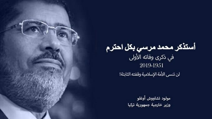 رسالة بالعربية لوزير الخارجية التركي في ذكرى وفاة الرئيس المصري الراحل