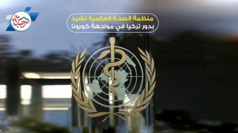 منظمة الصحة العالمية تشيد بدور تركيا في مواجهة كورونا