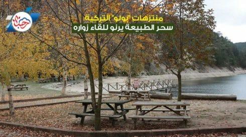 """منتزهات """"بولو"""" التركية.. سحر الطبيعة يرنو للقاء زواره"""