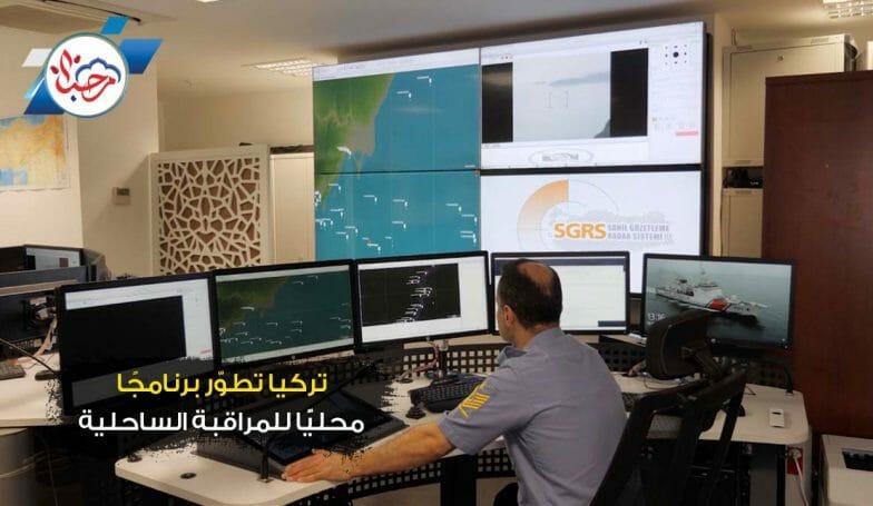 تركيا تطوّر برنامجًا محليًّا للمراقبة الساحلية