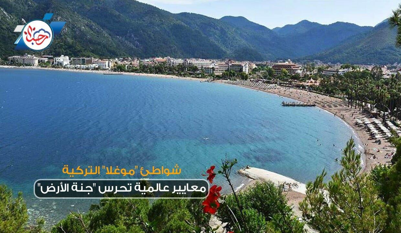 "WhatsApp Image 2020 06 19 at 5.11.09 PM 1 - شواطئ ""موغلا"" التركية.. معايير عالمية تحرس ""جنة الأرض"""