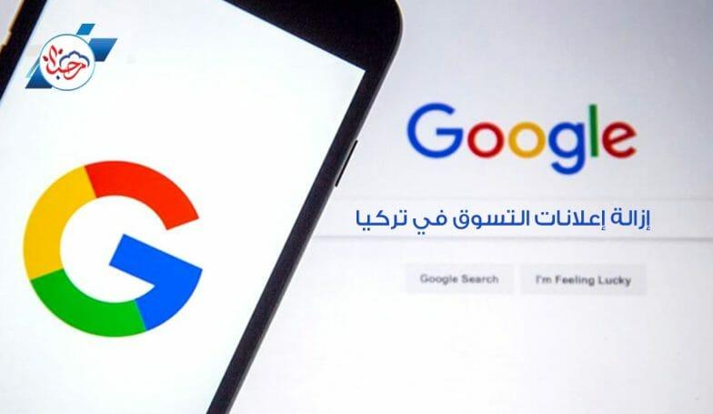 جوجل تحجب إعلانات التسوق في تركيا